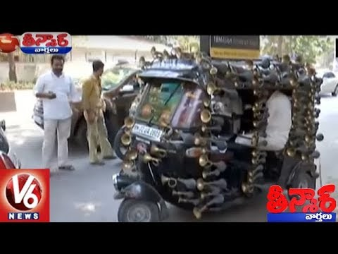 Auto Decorates With Horns | Auto Driver Variety Campaign To Rid Sound Pollution | Teenmaar News | V6