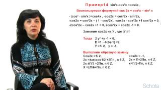 Математика. Решение тригонометрических уравнений #4