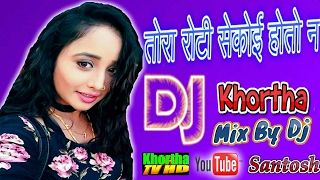 Tora Roti Sekai Hoto Na || Dj Khortha Song Singer Satish Das