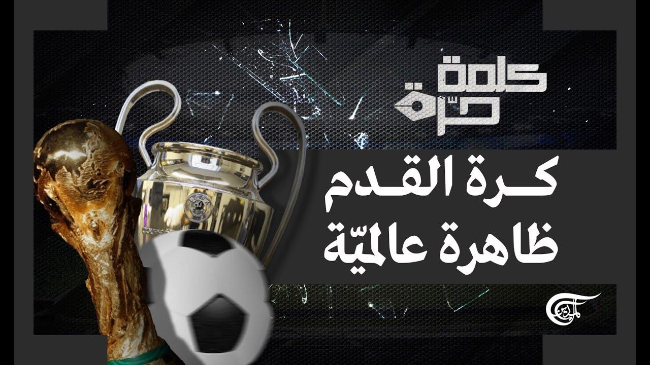 كلمة حرة | كرة القدم - ظاهرة عالميّة | 2021-05-03  - 21:59-2021 / 5 / 3
