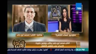 النائب محمد أبو حامد :يجب تغليظ عقوبة خطف الأطفال لانه تشبه القتل بسبب التعذيب الذي تخلفه علي الاهل