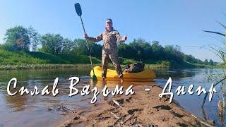 Водный туризм. Пакрафт. Сплав по реке Вязьма-Днепр. Рыбалка на Днепре...