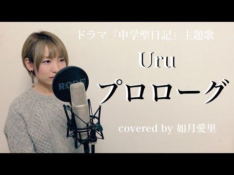 【フル/歌詞付き】Uruプロローグドラマ『中学聖日記』cover 如月愛里