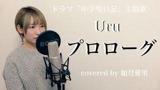 話題のドラマ『中学聖日記』の主題歌 Uruさんのプロローグ歌わせていた...