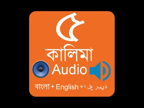 5 Kalima mp3(Bangla + English) - ৫ কালিমা