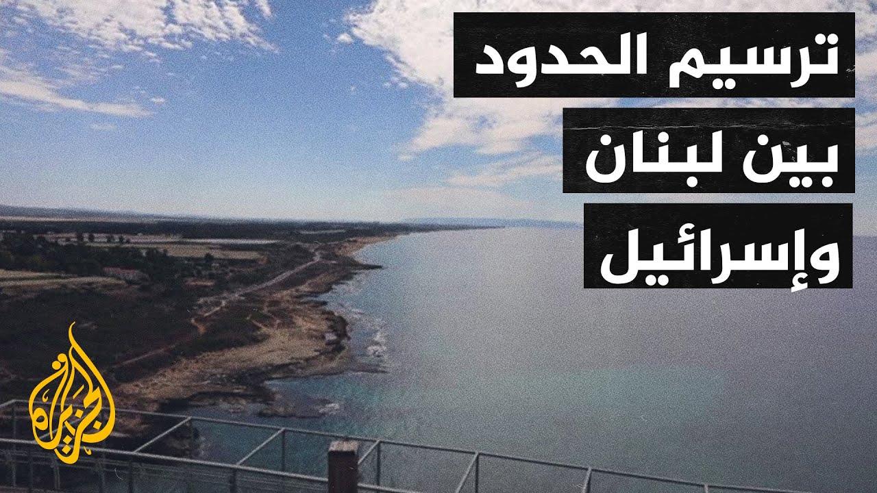 وفد أمريكي يبحث ملف ترسيم الحدود البحرية اللبنانية مع إسرائيل  - نشر قبل 1 ساعة