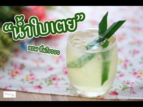 น้ำใบเตย Pandan Juice : เชฟนุ่น ChefNuN Cooking
