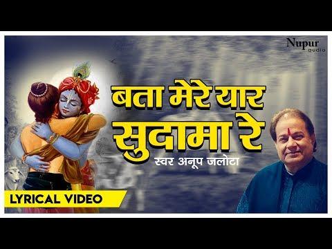 बता मेरे यार सुदामा रे Bata Mere Yaar Sudama Re | Anup Jalota | Lyrical Video | Haryanvi Bhajan