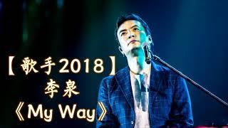 HD高清音质 【歌手2018】 李泉   -《My Way》 无杂音清晰版本