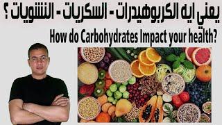 يعني ايه الكربوهيدرات - السكريات - النشويات ؟