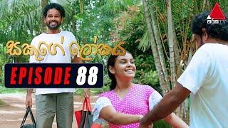 Sakuge Lokaya (සකූගේ ලෝකය) | Episode 88 | 06th October 2021 | Sirasa TV Thumbnail