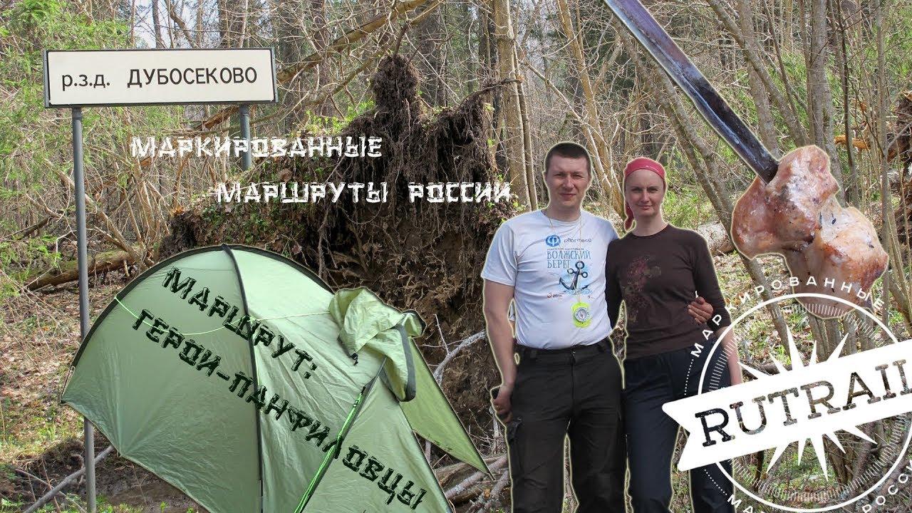 Маркированные маршруты России: пеший маршрут герои-панфиловцы. Видеоотчет о походе.