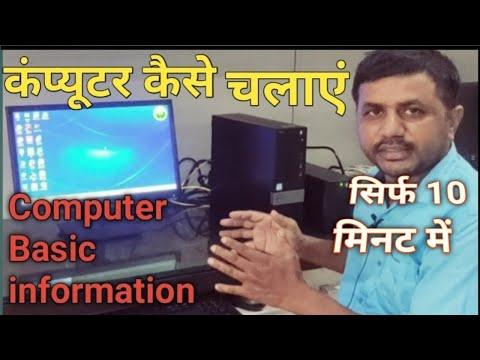 Computer kaise chalate hai ||  कंप्यूटर कैसे चलाते हैं l