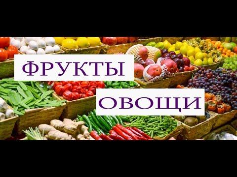 Фрукты и овощи на грузинском языке.Словарик.