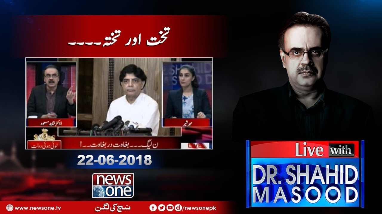 Live with Dr.Shahid Masood | 22-June-2018 | Chaudhry Nisar | Imran Khan | Election 2018 |