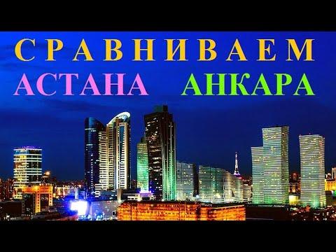 ANKARA - ASTANA   СРАВНИВАЕМ   TR - KZ