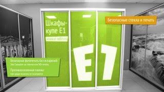 3-х дверный шкаф-купе от фабрики Е1. Обзор. www.e-1.ru(Шкафы-купе от «Е1». http://www.e-1.ru/ Хотите купить хороший и недорогой шкаф-купе? Смотрите видеообзор шкафа-купе..., 2016-03-14T09:32:33.000Z)