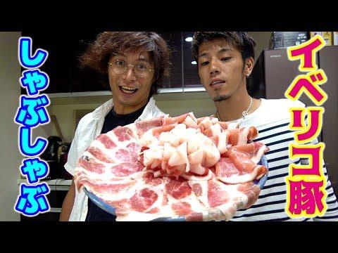 高級イベリコ豚のしゃぶしゃぶセットを買ってみた!!