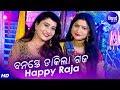 Happy Raja - Banaste Dakila Gaja ବନସ୍ତେ ଡାକିଲା ଗଜ | 1st Time Namita Agrawal & Ira Mohanty | Sidharth