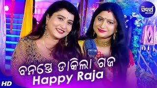 Happy Raja Banaste Dakila Gaja ବନସ୍ତେ ଡାକିଲା ଗଜ 1st Time Namita Agrawal & Ira Mohanty Sidharth