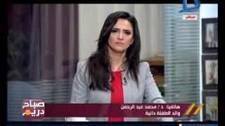 صباح دريم تتابع أخر تطورات قضية الطفلة دانية مع والدها د/ محمد عبدالرحمن  ..