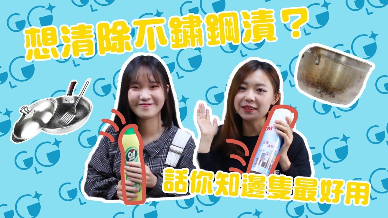 [GaGala x 裝修佬] 不鏽鋼清潔劑實測! 3M vs 潔而亮 |ft. 裝修啦Baby - YouTube