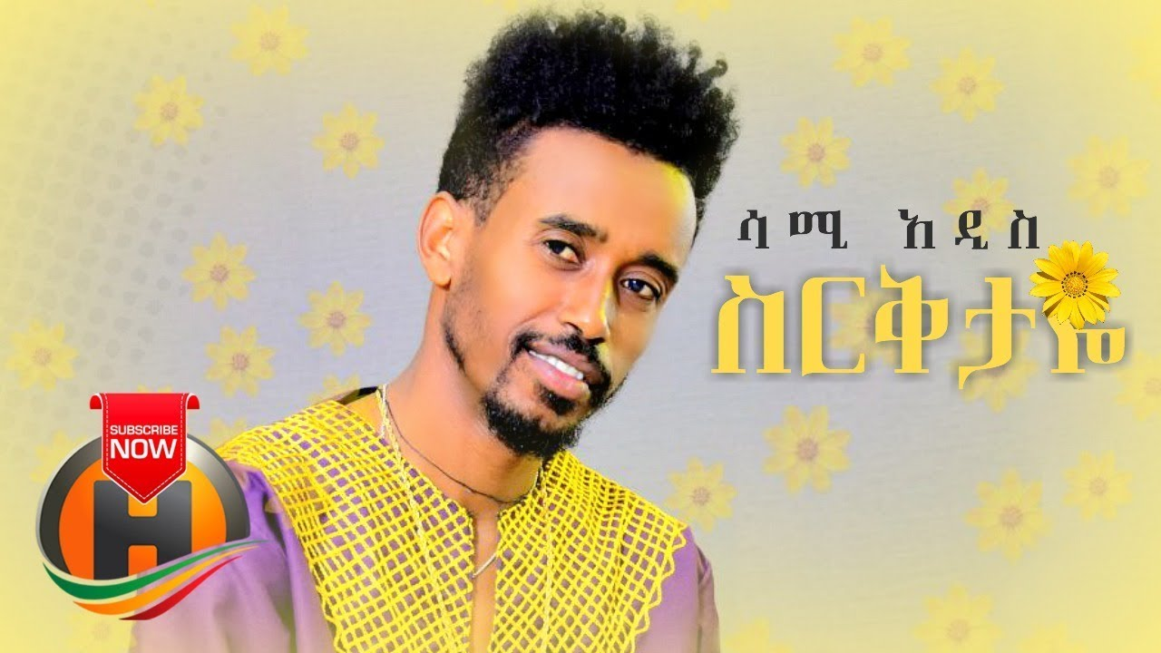 Sami Addis - Sirekitaye | ስርቅታዬ - New Ethiopian Music 2019 (Official Video)