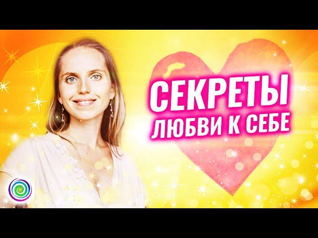 САМООЦЕНКА И САМОЦЕННОСТЬ. СЕКРЕТЫ ЛЮБВИ К СЕБЕ – Екатерина Щербакова