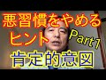 悪習慣をやめるヒント#1「肯定的な意図を見つけよう」 仙台のメンタルトレーナー吉田こうじ