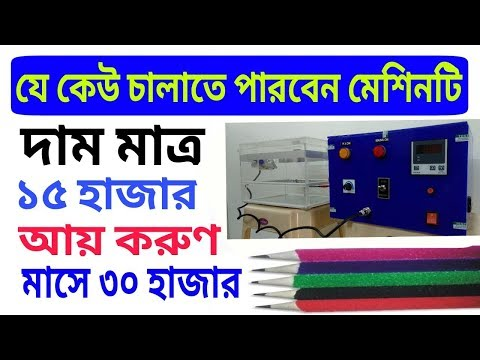 Low Investment Business Ideas in Bengali | Velvet Pencil Making Business Income 30,000 Monthly