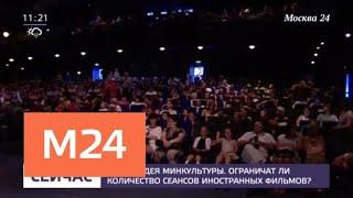 Ограничат ли количество сеансов иностранных фильмов - Москва 24