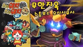 요괴워치2 원조 본가 신정보 & 공략 - 무한지옥 6층 보스 으시시무사 [부스팅TV] (3DS / Yo-kai Watch 2)