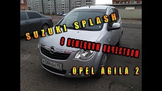 Suzuki Splash с немецким качеством Opel Agila 2