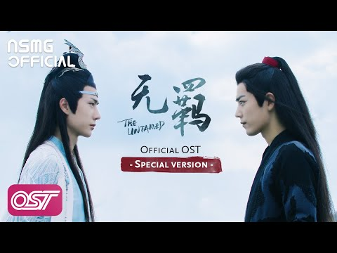 Download The Untamed (無羈) - Official Audio (OST)   2020 Special Ver by XiaoZhan 肖戰 / WangYibo 王一博