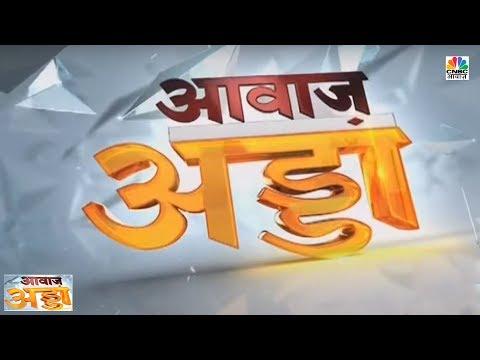 PM Modi ने 3 May तक देशभर में बढ़ाया Lockdown | Awaaz Adda | CNBC Awaaz