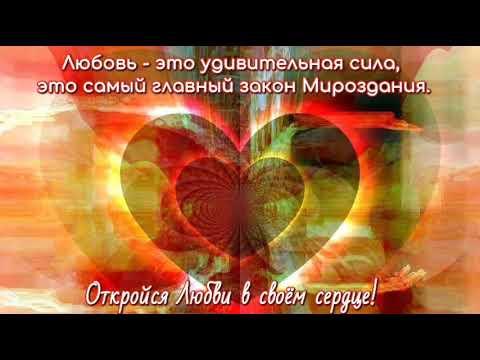 """Медитация """"Откройся Любви в своём сердце!"""""""