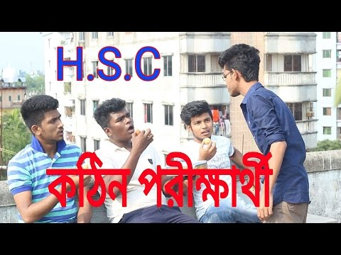 Bangla Funny Video | H.S.C  Examinee | New Video 2017 | By Bitla Boyz