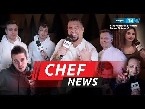 Chef News (№14) - Twins Science / братья Березуцкие