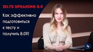 IELTS Speaking 8.0!
