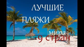 Лучшие Пляжи Мира. 9 Экзотических Стран с Шикарными Пляжами, Которые мы Посетили. Ira&Gerold | Схема Заработка на Автомате