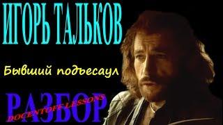 Игорь Тальков Бывший подъесаул разбор