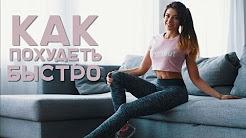 Как похудеть быстро [Workout | Будь в форме]