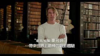 【變形金剛5:最終騎士】幕後花絮:IMAX版-2017年暑假震撼登場