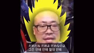 풍마족 마스터의 다메다메  (+ NG 장면)