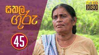 Sakala Guru | සකල ගුරු | Episode - 45 | 2019-12-12 | Rupavahini Teledrama Thumbnail