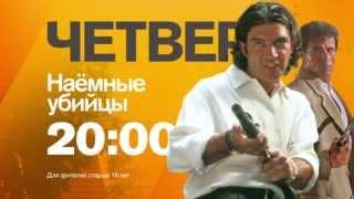 """Промо к фильму """"Наемные убийцы"""""""
