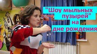 """""""Шоу мыльных пузырей"""" на дне рождения Илюши и Павлуши."""