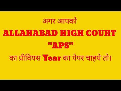 """Allahabad High Court """"APS"""" Previous Year Paper 2016/17 