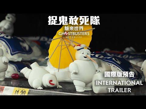 捉鬼敢死隊:魅來世界 (Ghostbusters)電影預告