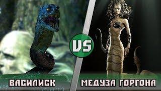 Василиск (Гарри Поттер) VS Медуза Горгона (Битва Титанов)